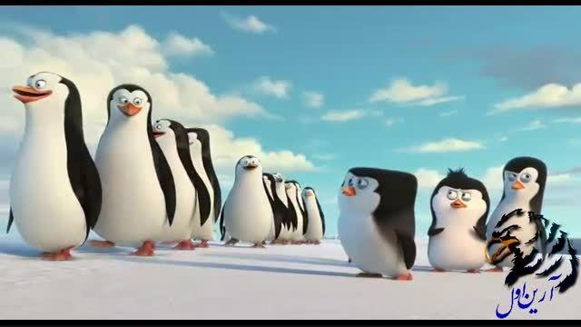 پنگوئن های ماداگاسکار 2014 قسمت 1
