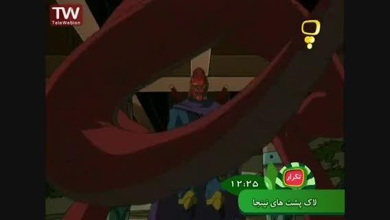 لاکپشت های نینجا 2003 مبارزه بزرگ 4 دوبله فارسی