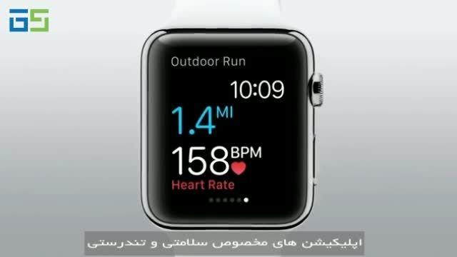 بررسی امکانات نرم افزاری Apple Watch + زیرنویس فارسی