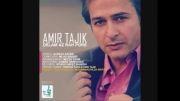 آهنگ جدید امیر تاجیک نام دلم از راه پره(بسیار زیبا)