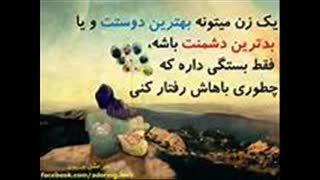 یه زن میتونه بهترین دوستت یا بدترین دشمنت باشه... !