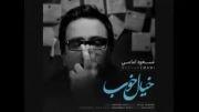 آهنگ جدید مسعود امامی به نام خیال خوب