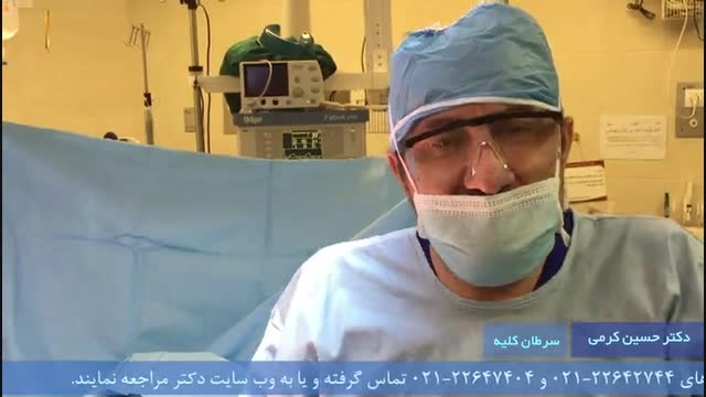 فیلم جراحی خارج کردن تومور  کلیه توسط دکتر حسین کرمی