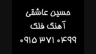 حسین عاشقی.آهنگ فلک.09153710499
