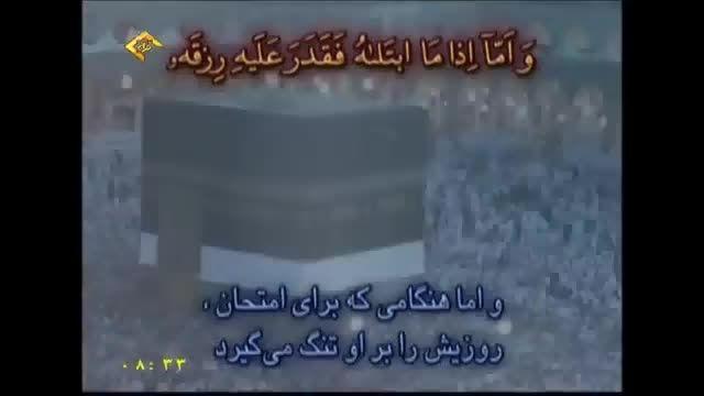 الانفطار - الفجر _ استاد محمد صدیق المنشاوی