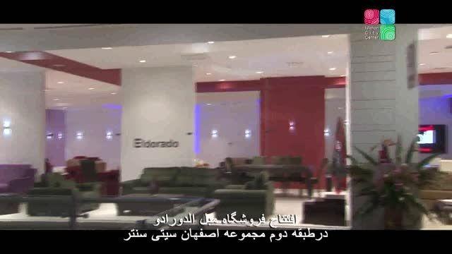 افتتاح فروشگاه مبل الدورادو