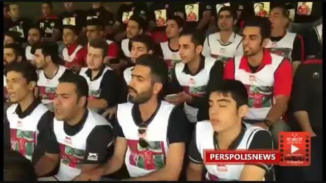 سرود طرفداران پرسپولیس برای هادی نوروزی