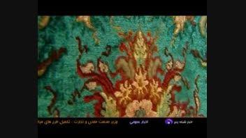 نمایشگاه فرش و تابلو فرش دستباف