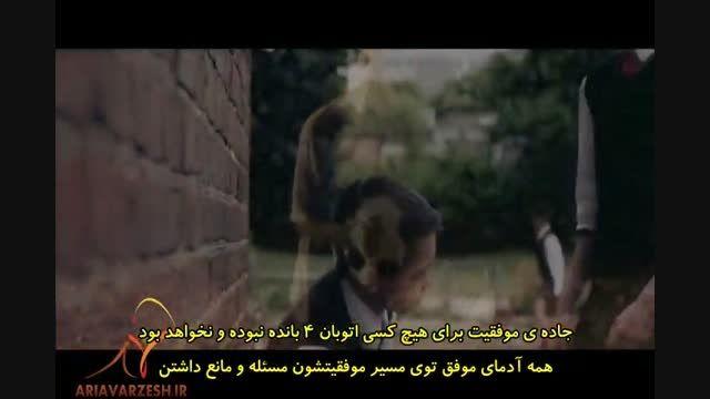 ویدئوی انگیزشی بینش با زیرنویس فارسی آریاورزش