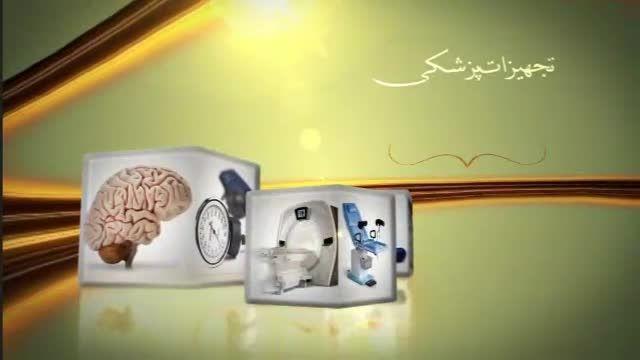 تجهیزات پزشکی  پارسا طب آذربایجان