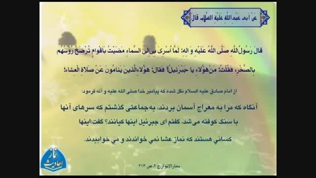 عذاب کسانی که نماز عشاء نمی خوانند و می خوابند