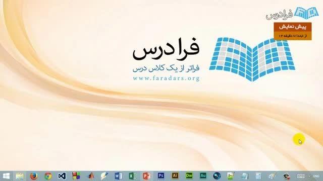 آموزش برنامه نویسی به زبان c قسمت اول (فارسی)
