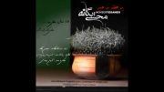 محسن یگانه اهنگ یک هفته به عید