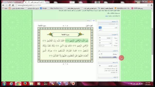 ترفند جالب در رابطه با قرآن