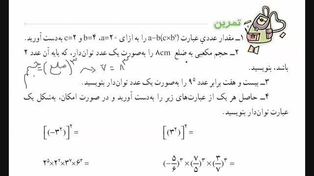 آموزش ریاضی،پایه هشتم،حل تمرینات صفحه 105