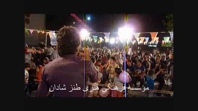 کنسرت محلی احسان نادری شیراز شیراز ...