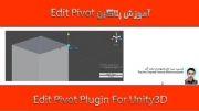 آموزش پلاگین Edit Pivot