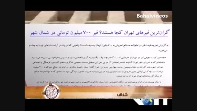 قبر 700 میلیونی در ایران !