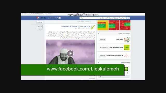افتتاح صفحه افشای دروغ های شبکه وهابی کلمه در فیس بوک