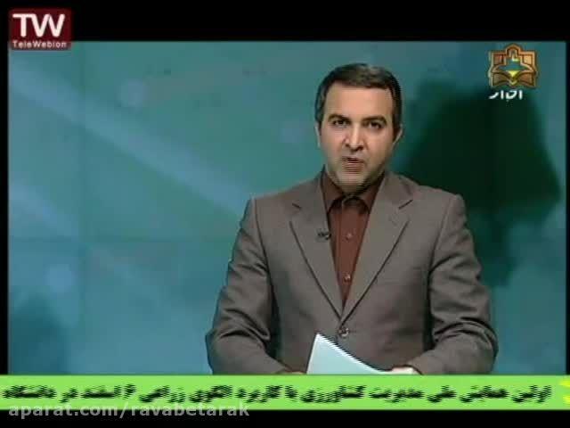 خبر شبکه 4-16آذر - رئیس بازرسی وزارت بهداشت-دکتر رضوی