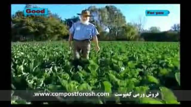 توضیحات فارسی در مورد مزرعه ارگانیک(organickhanegi.ir)
