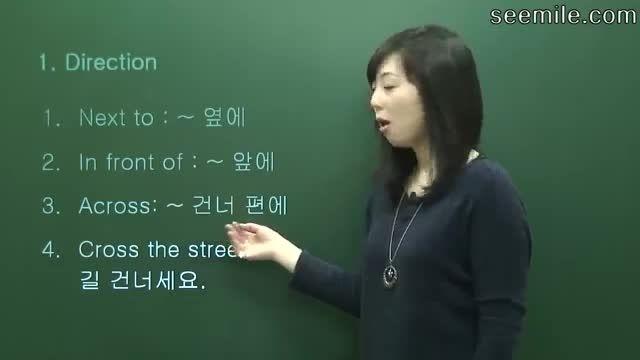 آموزش زبان کره ای (مسیرها، برو چپ؛ برو راست)
