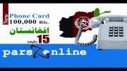 کارت تلفن بین الملل ویژه کشور افغانستان