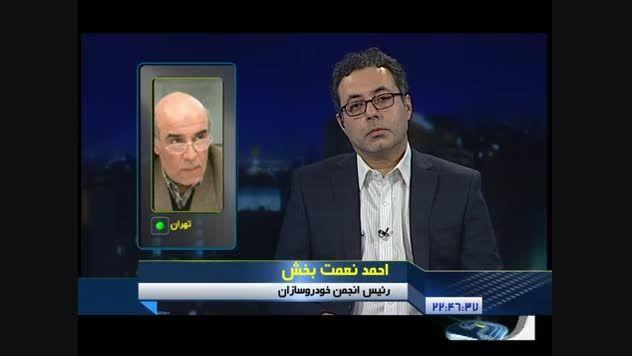 گفتگوی ویژه خبری با موضوع خودرو - ایران جیب