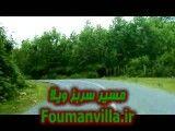 مسیر و موقعیت ویلا دوخوابه قلعه رودخان