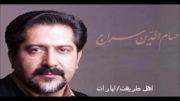 حسام الدین سراج(  آن کیست  )