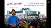 راهنمای هلوگرافیک فارسی زبان الماس شرق مشهد