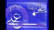 نماهنگی زیبا به مناسبت عید غدیر