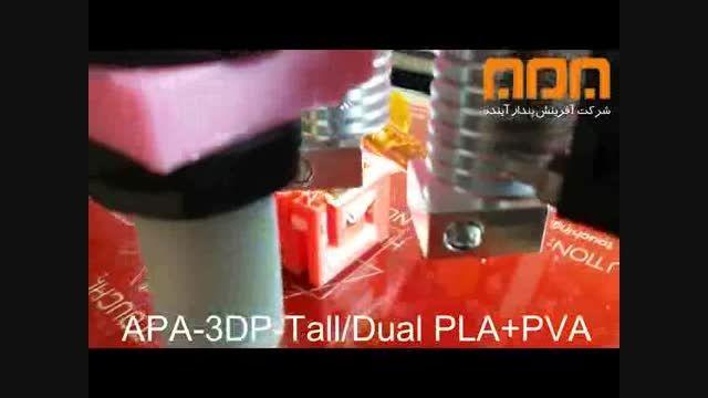 پرینتر سه بعدی APA-3DP دونازله، ساپورت گذاری توسط PVA