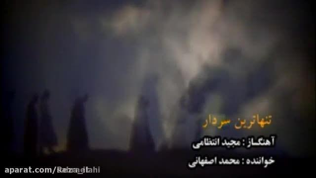 Sahra Elahi - تنهاترین سردار