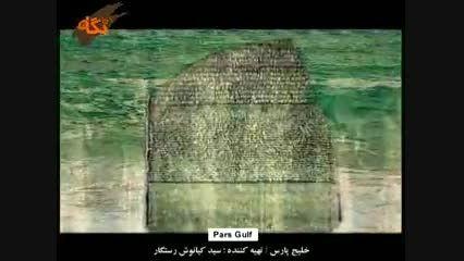 خلیج پارس 3000سال تاریخ مستند