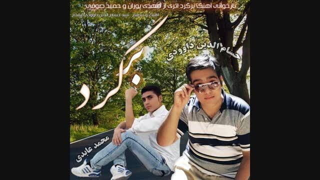تک آهنگ (برگرد) با صدای حسام الدین داوودی و محمد عابدی