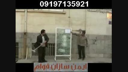 شیشه ضد سرقت و گلوله با روکش ROF