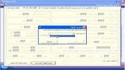 نرم افزار تعاونی مسکن - امتیازبندی کامل