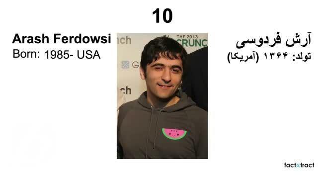 موفق ترین افراد تکنولوژی ایران