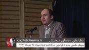 بزرگداشت فرهاد و صحبتهای سهیل مقیمی درباره ی فرهاد