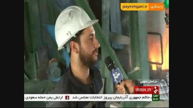 تولید نخستین منیزیم ذوبی ایرانی در کارخانه اکسید منیزیم