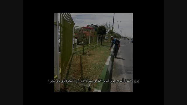 فضای سبز شهرداری باقرشهر قسمت اول