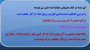 مسلمان موحد و ابن تیمیه