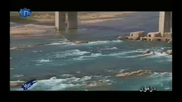 كلیپ بسیار زیبا از شهر دزفول ایران و مكانهای دیدنی آن