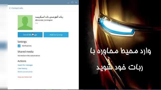 امکانات پنل مدیریت اسکریپت ربات تلگرام بات اسکریپت