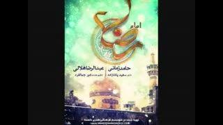 آهنگ جدید حامد زمانی و عبدالرضا هلالی به نام امام رضا ۲