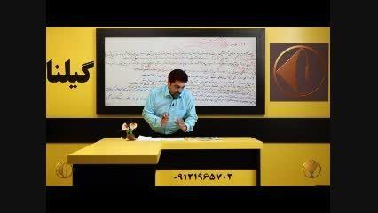 کنکور - کنکور آسان شد باگروه آموزش استاد احمدی -کنکور15