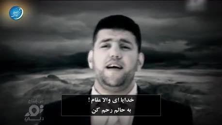 نشید الهی - معتصم بالله العسلی - زیرنویس فارسی