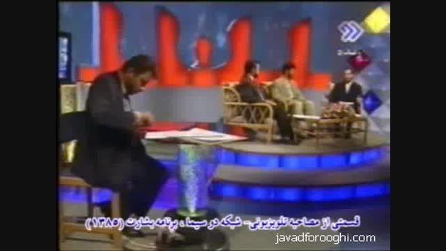 قسمتی از مصاحبه تلویزیونی - شبکه دو ، برنامه بشارت