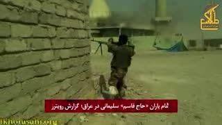 گزارش رویترز از حاج قاسم سلیمانی و نیروهایش در عراق